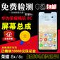 华为荣耀8X畅玩8C手机维修换屏图片