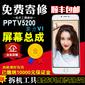 PPTVPP手机King77S/PP6000屏幕总成触摸屏手机维修图片