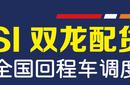 唐山雙龍物流公司承接全國各地整車零擔專線業務圖片