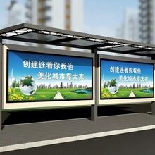 城市公交站台电子灯箱太阳能灯箱宣传栏指路牌