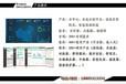智慧機場電能計量管理系統