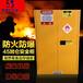 供应可燃液体安全柜、危险化学品防爆柜