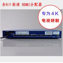 高清播放器tv产品2016码流仪4k码流仪hdmi分配器8路高清标准HDMI2.0图片