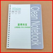 厂家直销a4无尘室专用笔记本无尘笔记本图片
