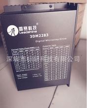 深圳雷赛一级代理商雷赛步进驱动器3DM2283原装正品图片