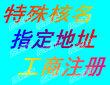 广州花都区靠谱公司注销安全可靠图片