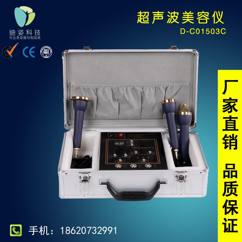 迪姿D-C01503C超声波美容仪美容院精华导入仪超声波电子美容仪器家用脸部去皱拉皮仪面部提升美容仪