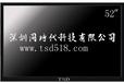 液晶监视器TSD520H