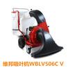 维邦吸叶机WBLV506CV清扫吸取路面上树叶纸屑杂物商业市政吸叶机