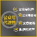 奉贤微信公众号平台搭建,奉贤微信小程序开发制作