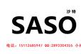 筒灯SASO认证怎么做?多少钱?包过吗?优耐检测找小杜