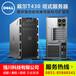 贵州戴尔服务器总代理戴尔PowerEdgeT430服务器