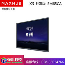 四川内江MAXHUB高效会议平板总代理4K视频会议大屏