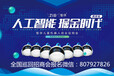 智伴机器人《人工智能掘金时代》陕西西安创业说明会隆重开启-智伴机器人招商