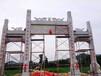 街道乡村石材牌坊定做价格江西星子县专业制作石材牌坊的厂