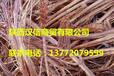 西安废铜回收西安废铜回收价格137-720-79599