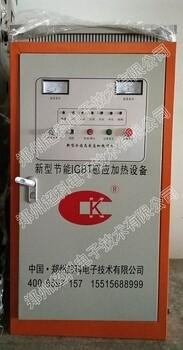 超科100KW超高頻感應加熱爐