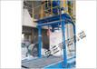 煤粉大袋包装机吨袋包装秤厂家直供