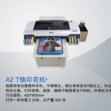 t恤打印机/服装数码印花机/童装打印机/深圳普兰特数码印刷图片