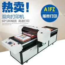T恤印花机/服装数码打印机/深圳市普兰特打印机/个性化定制印花机图片