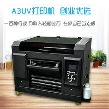 手机壳打印机/浮雕效果打印机/玻璃瓷砖数码印花/深圳普兰特印刷图片