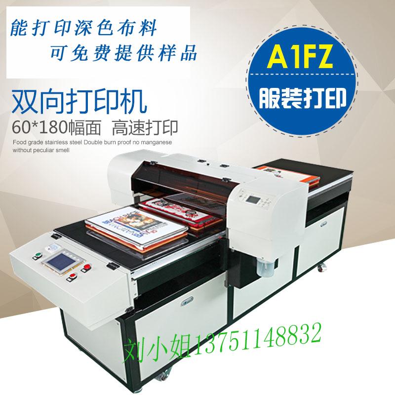 衣服上印图案的机器t恤打印机服装数码印花机服装打印机首选普兰特