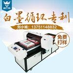 卫衣打印机情侣装定制裁片印花机成衣打印机广东省普兰特