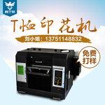 情人节礼物推荐情侣装打印机私人定制打印机广东省t恤打印机