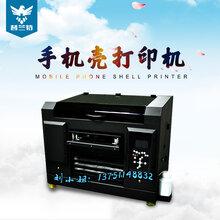 手机壳印花机uv打印机礼品印花机玻璃印花金属印花机广告印刷机图片