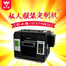 卫衣打印机/帆布袋印花机/t恤定制/把照片印在衣服上的机器