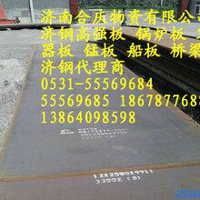 淄博耐磨板高强板锅炉板容器板锰板16MNDR钢板