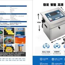 长沙鼎捷电子设备12博12bet开户专业销售喷码机图片