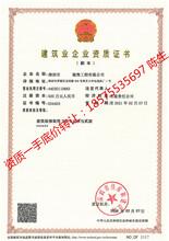 深圳市政工程资质转让、建筑工程施工资质出售