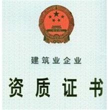 广东建筑公司资质转让(装修、幕墙、电子与智能化、消防、防水防腐保温)