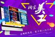 上海淘寶美工培訓、網店裝修、海報、詳情頁培訓
