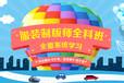 上海裁縫培訓班、制版、裁剪、縫紉培訓學校