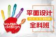上海平面設計培訓、理論+實操、學會為止