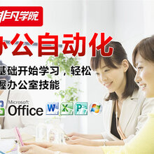 上海辦公文秘培訓、直播面授任你選、學習提高不耽誤
