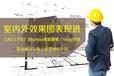 上海室內設計培訓、定期更新、課程更符合時代潮流