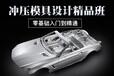 楊浦沖壓模具設計培訓、注塑模、五金模培訓