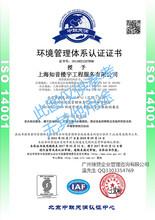 广州iso14001哪里可以申请图片