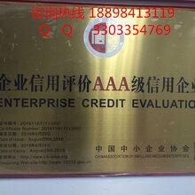 广东企业信用评级AAA级信用企业怎样办理