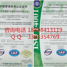 石家庄ISO14001体系认证办理机构