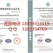 晋城ISO14001体系认证办理
