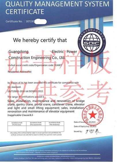 江门市办理ISO9001质量管理体系认证