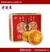 廣州蓮香樓中秋月餅團購批發