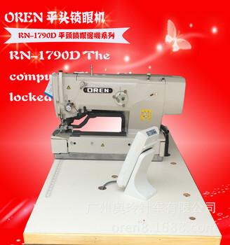 奧玲RN-1790直眼機/扣眼機