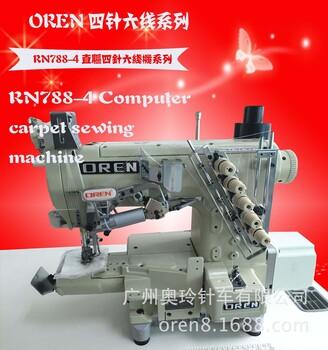 奥玲RN788-4大方头四针六线绷缝机