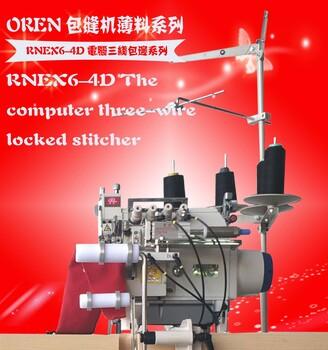 廣州奧玲RNEX6-4D全自動上領機T桖衫領子鎖邊機