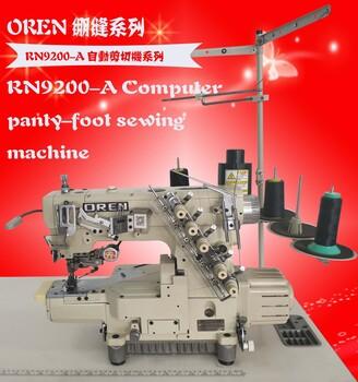 奧玲RN9200-C三針五線高速繃縫機拼接縫和飾邊拼縫機超小嘴繃縫機